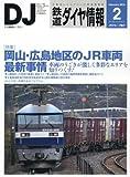 鉄道ダイヤ情報 2016年 02 月号 [雑誌]