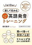 1日10分 楽して伝わるタニケイ式英語発音トレーニング