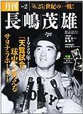 月刊長嶋茂雄 vol.2 『天覧試合』球史を変えるサヨナラホーマー (分冊百科シリーズ)