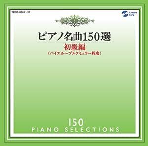 ピアノ名曲150選 初級編(76曲)