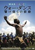 ウォー・ダンス 響け僕らの鼓動 [DVD]