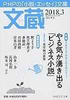 文蔵 2018.3 (PHP文芸文庫)
