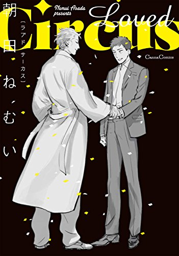 Loved Circus (Canna Comics)の詳細を見る