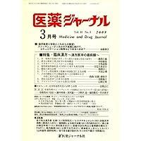 医薬ジャーナル 2009年 03月号 [雑誌]