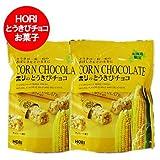 チョコレート菓子 ホワイトチョコレート 北海道 とうきびチョコ 北海道限定 ホリ とうきびチョコ ホワイト(10本入)2袋セット チョコレート菓子 送料無料