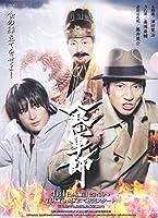 アニメジャパン2015 食の軍師 クリアファイル