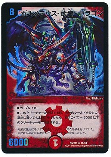 デュエルマスターズ/DMX-21/11/SR/ボルメテウス・武者・ドラゴン/火/クリーチャー
