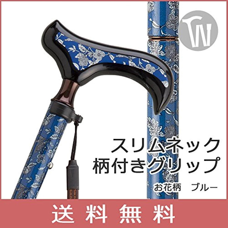 仲良し数学的な対称杖 折りたたみ 軽量 アルミ製 愛杖 Fx ステッキ 色柄: ブルー お花柄