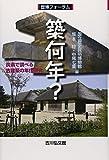築何年?: 炭素で調べる古建築の年代研究 (歴博フォーラム)