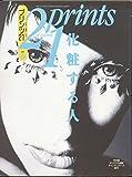 季刊 プリンツ21 1995 春/化粧する人 (特別付録)今井俊オリジナル版画サインナンバー入