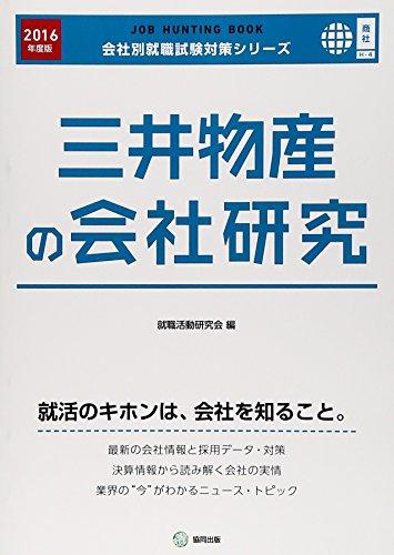 三井物産の会社研究 2016年度版—JOB HUNTING BOOK (会社別就職試験対策シリーズ)