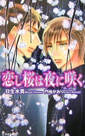 恋し桜は夜に咲く (アイノベルズ)の詳細を見る