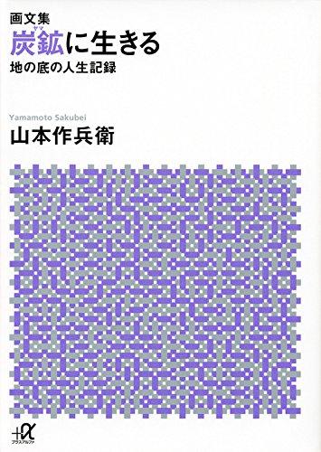 画文集 炭鉱に生きる 地の底の人生記録 (講談社+α文庫)