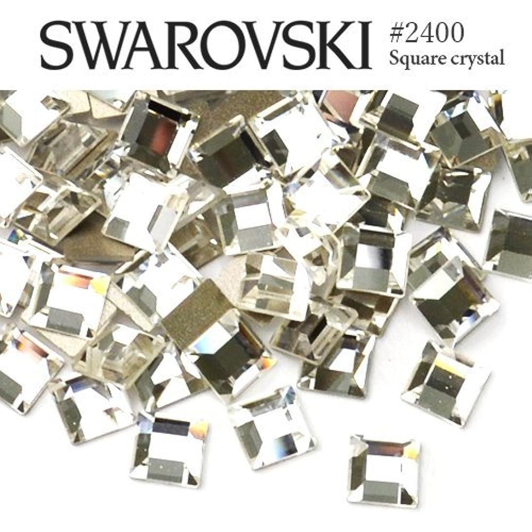 交換消化苦悩#2400 スクエア (正方形) [クリスタル] 6mm 10粒入り スワロフスキー ラインストーン