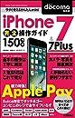 今すぐ使えるかんたんmini iPhone 7 & 7 Plus 完全操作ガイド 150ワザ [docomo対応版]