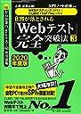 必勝 就職試験 【WEBテスティング(SPI3) CUBIC TAP TAL対策用】8割が落とされる「Webテスト」完全突破法【3】【2020年度版】