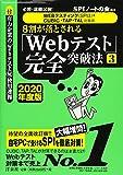 必勝・就職試験! 【WEBテスティング(SPI3)・CUBIC・TAP・TAL対策用】8割が落とされる「Webテスト」完全突破法【3】【2020年度版】