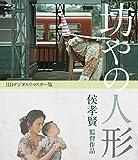 坊やの人形〈HDデジタルリマスター版〉[Blu-ray/ブルーレイ]