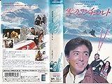 雪のコンチェルト [VHS]