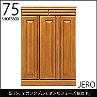 【アウトレット品】 大川家具 シューズボックス JERO75シューズBOX(L)