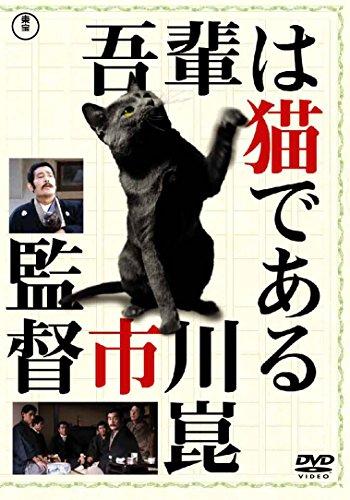 吾輩は猫であるのイメージ画像