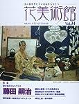 花美術館 vol.34―美の創作者たちの英気を人びとへ 特集:藤田嗣治