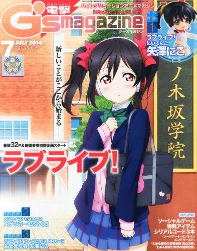電撃G's magazine (ジーズマガジン) 2014年 07月号 [雑誌]の詳細を見る