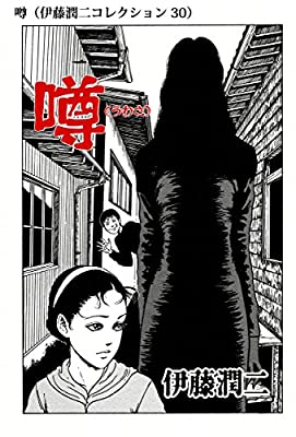 噂(伊藤潤二コレクション 30) (朝日コミックス)