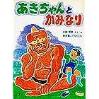 こどものとも 1984年7月号  あきちゃんとかみなり (こどものとも)