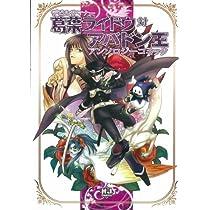 デビルサマナー葛葉ライドウ対アバドン王アンソロジーコミック (ホビージャパンコミックス)