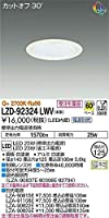 DAIKO LEDダウンライト (LED内蔵) 電源別売 カットオフ30° Q+ 2700K 埋込穴Φ125 LZD92324LWV ※受注生産品