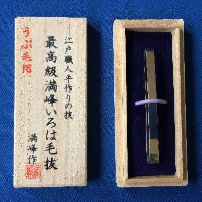 毛抜き(うぶ毛抜き)幅広 倉田満峰作 80ミリ ミラー(ツヤ有)