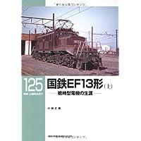 国鉄EF13形〈上〉戦時型電機の生涯 (RM LIBRARY 125)