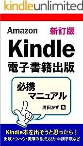 新訂版 Kindle電子書籍出版 必携マニュアル: この1冊で、ノウハウ・ファイルの作成方法・申請方法のすべてがわかる
