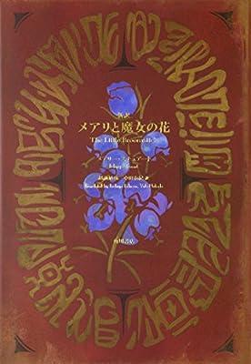 新訳 メアリと魔女の花