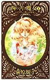 西の善き魔女1 セラフィールドの少女 (C★NOVELSファンタジア)