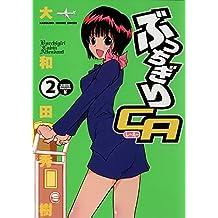 ぶっちぎりCA(2) (カドカワデジタルコミックス)