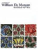ウィリアム・ド・モーガン―19世紀陶器装飾の巨匠