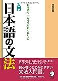 入門 日本語の文法