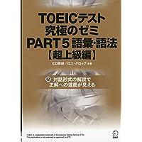 DL付 TOEICテスト究極のゼミPART 5語彙・語法【超上級編】