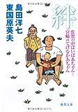 絆―佐賀のがばいばあちゃんと宮崎のてげなかあちゃん (徳間文庫)