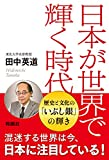 日本が世界で輝く時代 (扶桑社BOOKS)