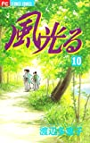 風光る (10) (別コミフラワーコミックス)