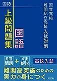 国立高校・難関私立高校入試対策 上級問題集 国語