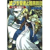 嘘つき聖者と暗黒教団―レオン東遊記〈3〉 (角川スニーカー文庫)