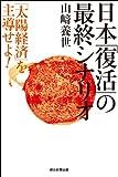 日本「復活」の最終シナリオ
