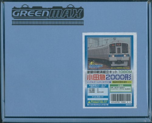 Nゲージ 1080M 小田急2000形シングルアームパンタ車4輌増結用中間車セット (塗装済車両キット)
