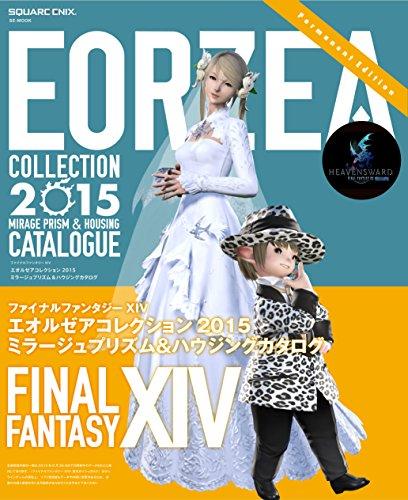 ファイナルファンタジーXIV エオルゼアコレクション2015 ミラージュプリズム&ハウジングカタログ (SE-MOOK)