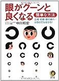 眼がグーンと良くなる簡単な方法―近視・老眼・眼の疲れ…は自分でなおせる! (KAWADE夢文庫)