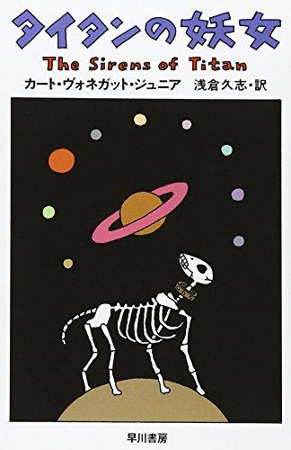 タイタンの妖女 (ハヤカワ文庫SF)